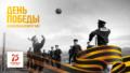 День Победы и волейбол вокруг нас