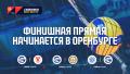 La línea de meta comienza en Orenburg