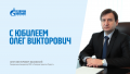 С Юбилеем Олег Викторович