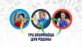 Три олимпийца для Родины