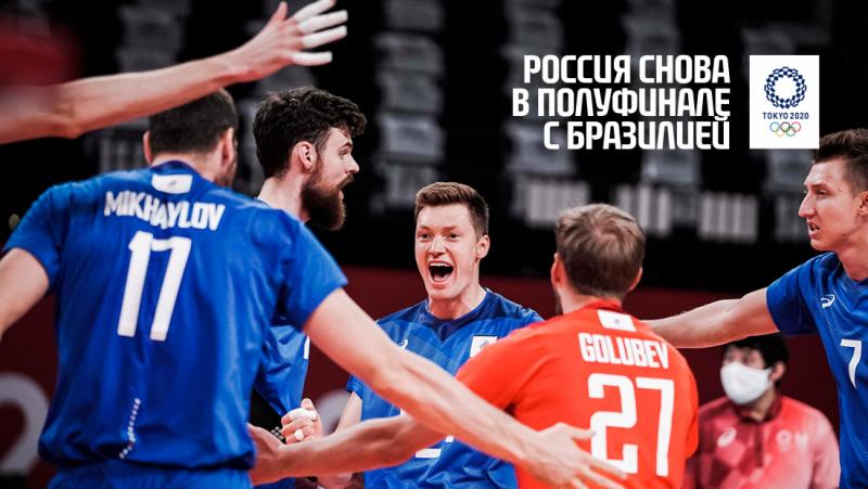 Rusia de nuevo en semifinales con Brasil