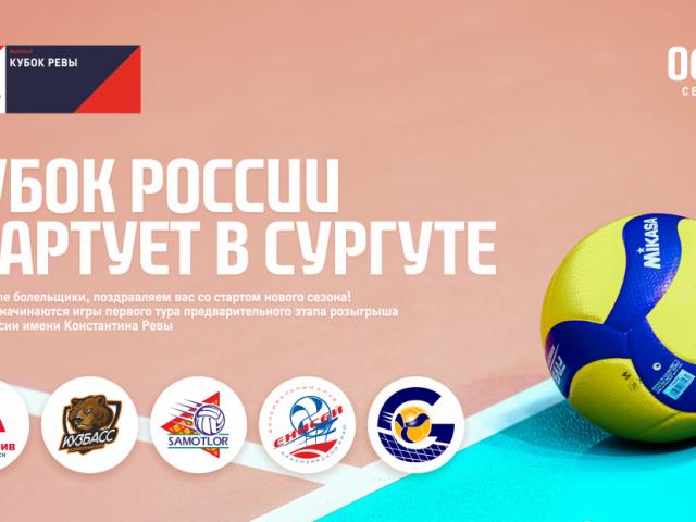 Russischer Pokal startet in Surgut