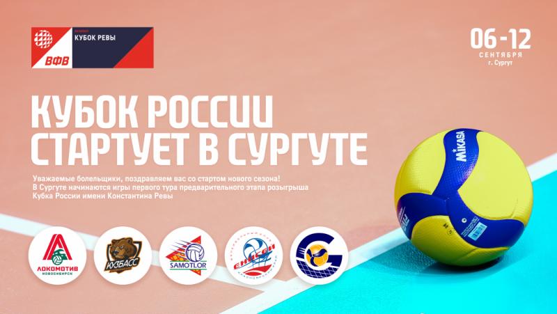 Arranca la Copa de Rusia en Surgut