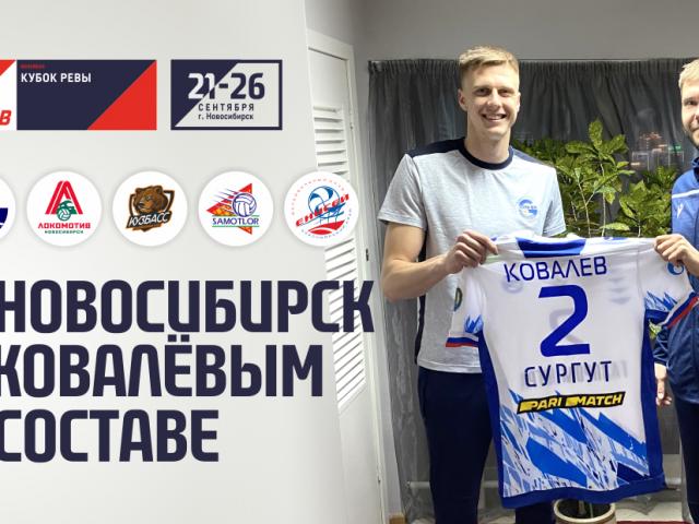 В Новосибирск с Ковалевым в составе